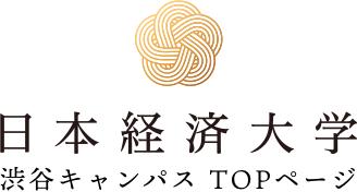 日本経済大学 渋谷キャンパス TOPページ