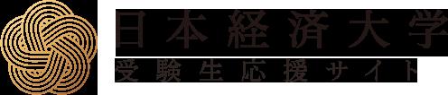 日本経済大学 福岡キャンパス 受験生応援サイト