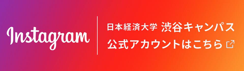 渋谷キャンパス Instagramバナー