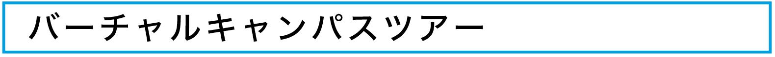 Webオープンキャンパス_施設紹介